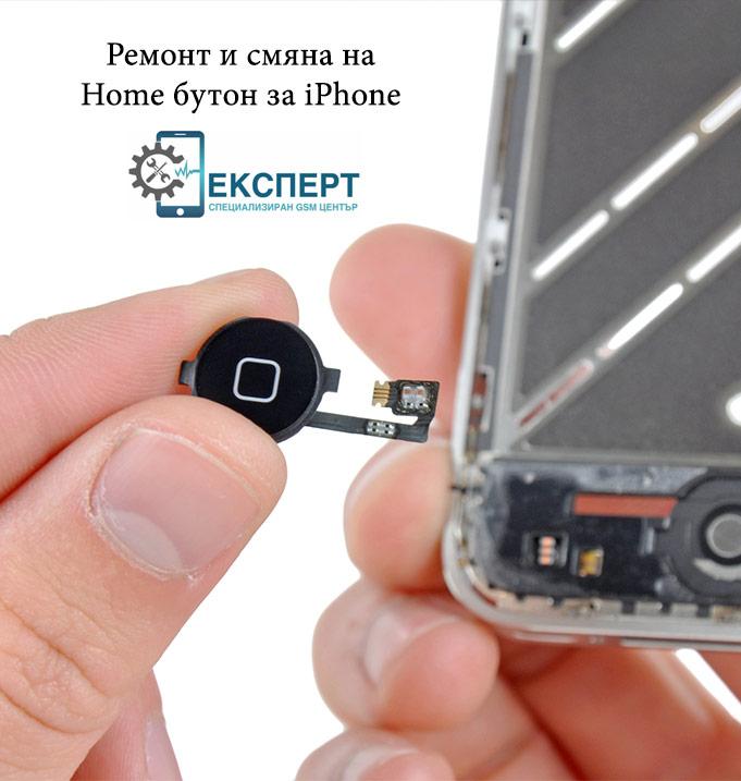 Ремонт и смяна на Home бутон и копче на iPhone