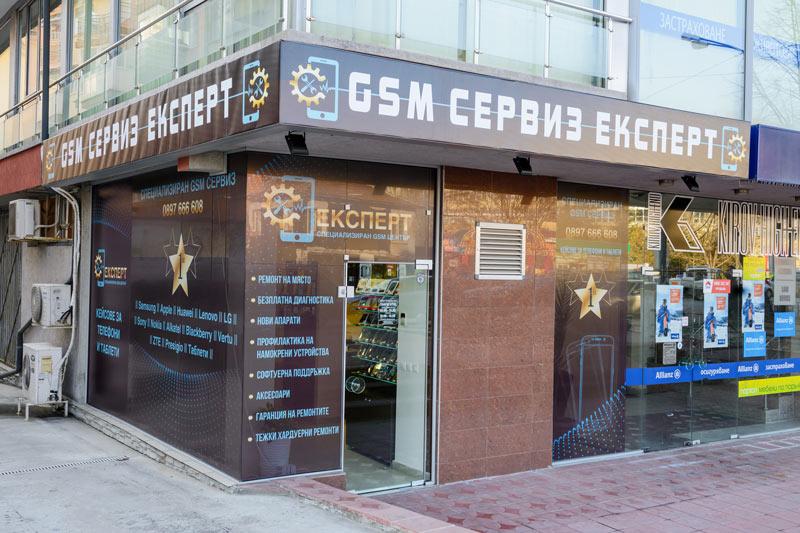 GSM Сервиз София, бул. Черни Връх 88
