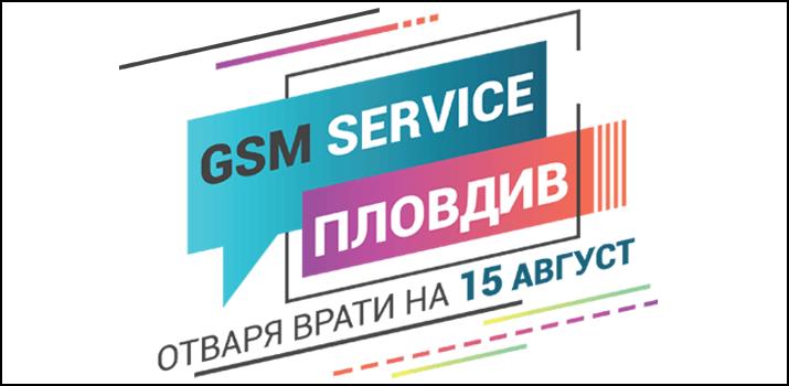 GSM Сервиз Пловдив