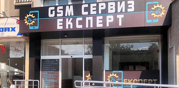 Ремонт и поддръжка на телефони в Пловдив - GSM Сервиз Експерт Пловдив