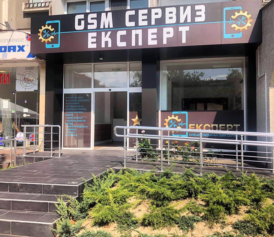 ремонт на телефон Пловдив